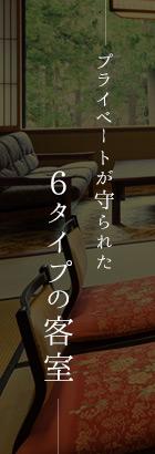 6タイプの客室